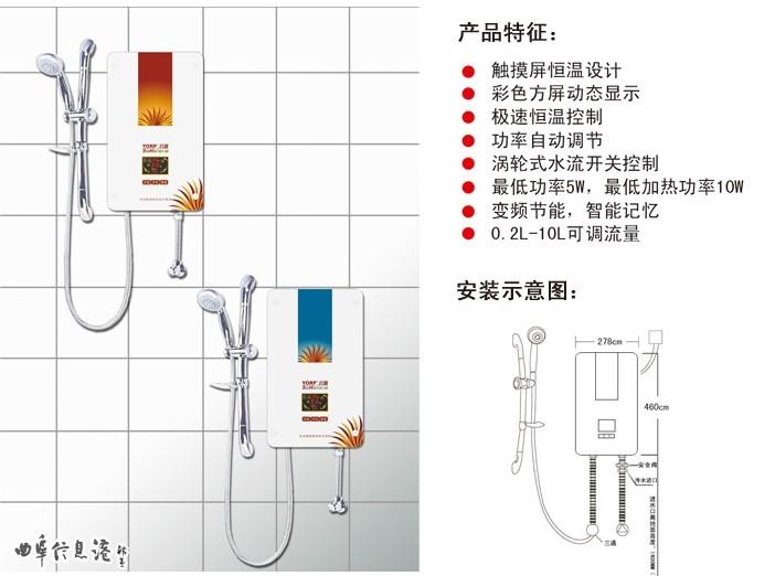 即热式电热水器 酷炫系列bdbh-i.