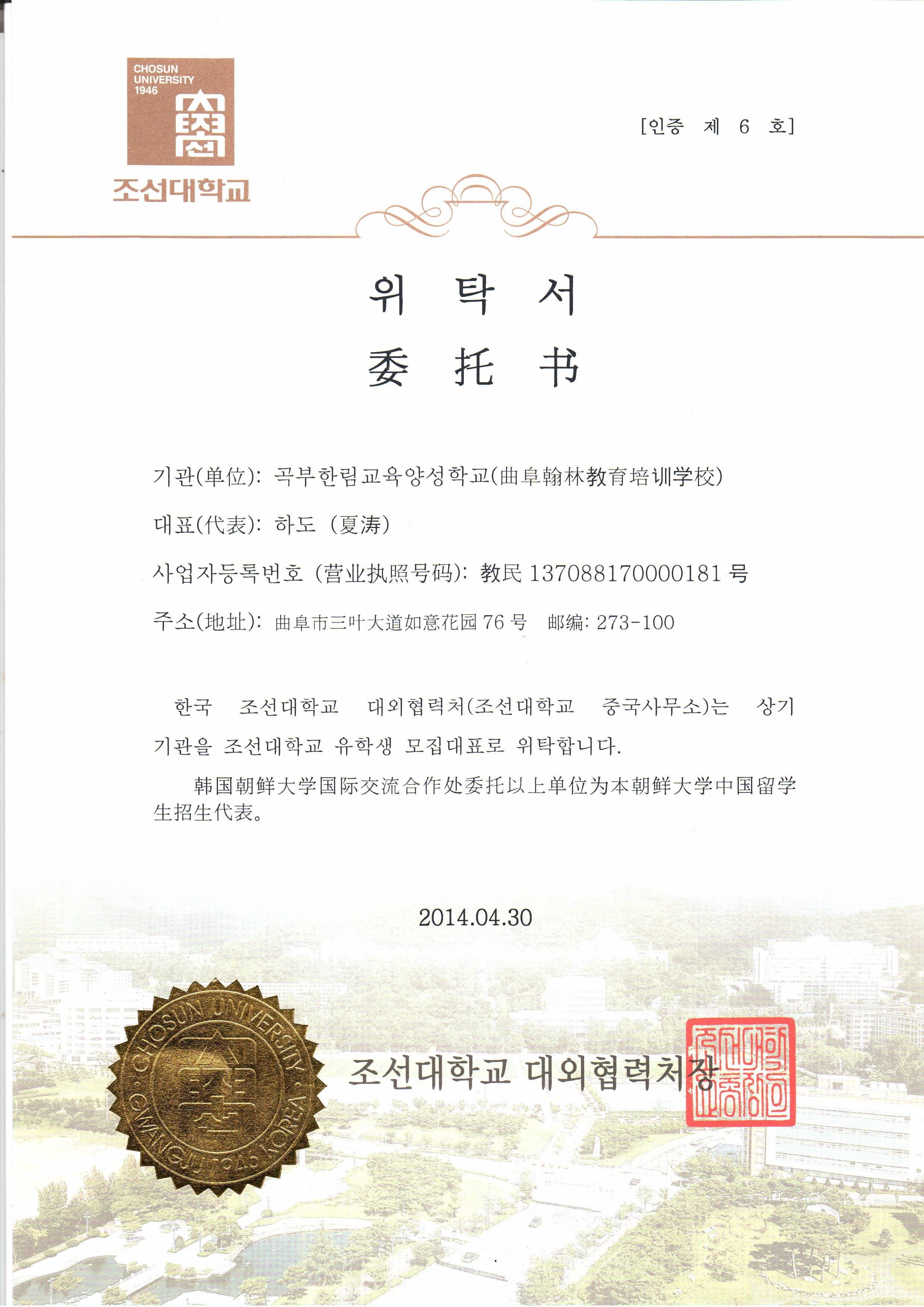 韩国朝鲜大学招生授权书.jpg