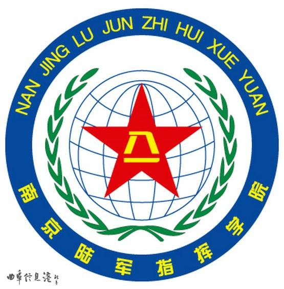 南京陆军指挥学院LOGO