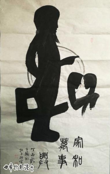 陈子翰书画-3