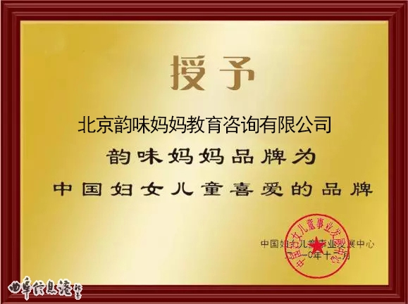 中国妇女儿童喜爱的品牌