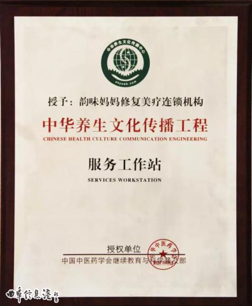 中华养生文化传播工程服务工作站