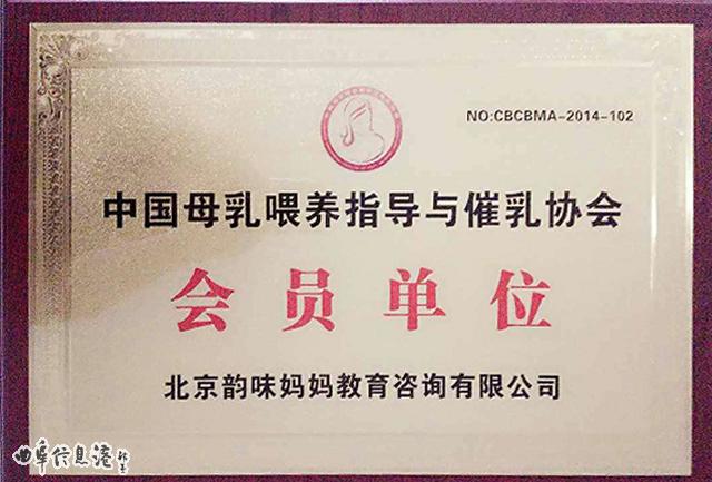 中国母乳喂养指导与催乳协会会..